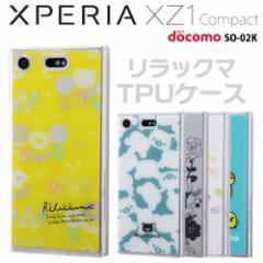 ☆ リラックマ docomo Xperia XZ1 Compact 専用 Compact ケース 背面パネルセット IJ-RSXXZ1CTP[レビューを書いてメール便送料無料]