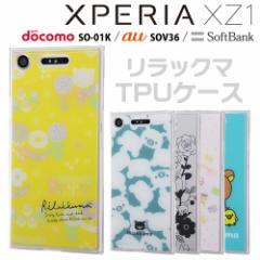 ☆ リラックマ Xperia XZ1 専用 スマホTPUケース 背面パネルセット IJ-RSXXZ1TP[レビューを書いてメール便送料無料]