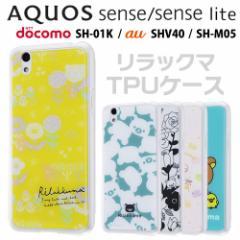☆ リラックマ AQUOS sense/ basic/ lite 専用 ケース 背面パネルセット IJ-SXAQSETP[レビューを書いてメール便送料無料]