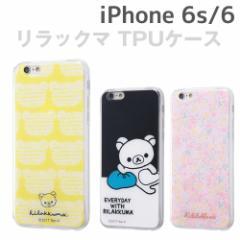 ☆ リラックマ iPhone6s iPhone6 (4.7インチ) 専用 スマホTPUケース 背面パネルセット IJ-SXP6TP[レビューを書いてメール便送料無料]