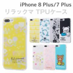 ☆ リラックマ iPhone8 Plus iPhone7 Plus (5.5インチ) 専用 ケース 背面パネルセット IJ-SXP7PTP[レビューを書いてメール便送料無料]
