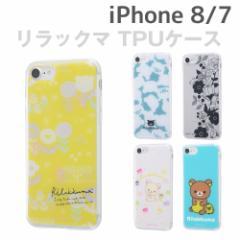 ☆ リラックマ iPhone8 iPhone7 (4.7インチ) 専用 スマホTPUケース 背面パネルセット IJ-SXP7TP[レビューを書いてメール便送料無料]