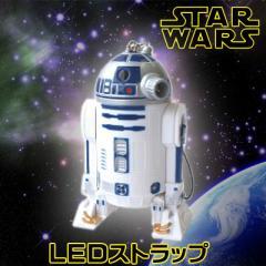 スターウォーズ(STAR WARS) R2-D2 LEDストラップ LED-STRAP-01