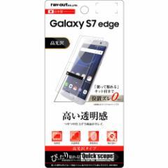 ☆ Galaxy S7 edge (SC-02H/SCV33) 専用 液晶保護フィルム 指紋防止 光沢 RT-GS7EF/A1