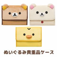 (9) リラックマ New ぬいぐるみ貴重品ケース FY20101/FY20201/FY20301