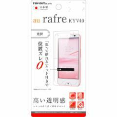 ☆ au rafre KYV40 専用 液晶保護フィルム 指紋防止 光沢 RT-CR02F/A1【レビューを書いてメール便送料無料】