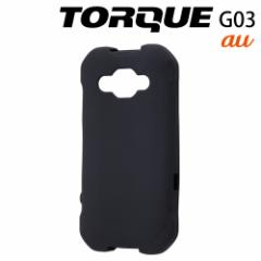 ☆ au TORQUE G03 専用 シリコンケース スリップガード ブラック RT-CR05C2/B[レビューを書いてメール便送料無料]