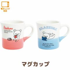 (9) リラックマ リラックマカジュアルテーマ マグカップ TK04201/TK04301