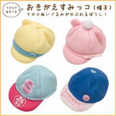(3) すみっコぐらし おきがえすみっコ 帽子 MX43701/MX43801/MX43901/MX44001