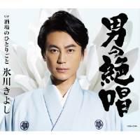 CD / 氷川きよし / 男の絶唱/酒場のひとりごと (Dタイプ)