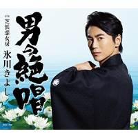 CD / 氷川きよし / 男の絶唱/芝浜恋女房 (Eタイプ)