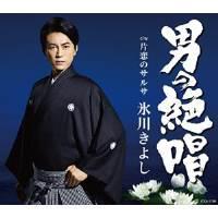 CD / 氷川きよし / 男の絶唱/片恋のサルサ (Fタイプ)