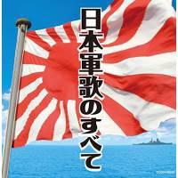 CD / 国歌・軍歌 / 日本軍歌のすべて