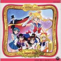 CD / アニメ / 「美少女戦士セーラームーン」スーパーベスト