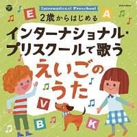 CD / キッズ / コロムビアキッズ 2歳からはじめる インターナショナル・プリスクールで歌うえいごのうた