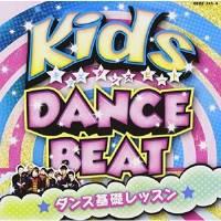 CD / 教材 / キッズ・ダンス・ビート ダンス基礎レッスン (CD+DVD) (解説付)