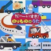 CD / キッズ / だ〜いすき!のりもののうた