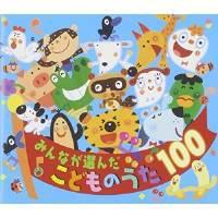 CD / 童謡・唱歌 / みんなが選んだ こどものうた100 (スペシャルプライス盤)