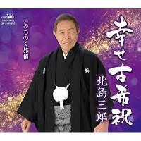 CD / 北島三郎 / 幸せ古希祝/みちのく旅情