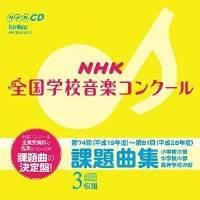 CD / 教材 / NHK 全国学校音楽コンクール 課題曲集