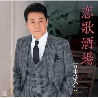 CD / 五木ひろし / 恋歌酒場/ほとめきの風 〜久留米より