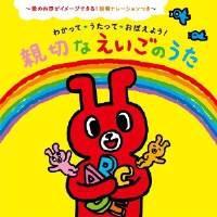 CD / キッズ / わかって・うたって・おぼえよう!親切なえいごのうた 歌の内容がイメージできる!説明ナレーションつき (歌詞付)