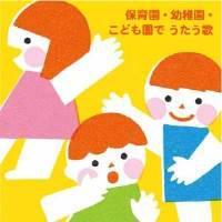 CD / キッズ / 保育園・幼稚園・こども園で うたう歌〜たのしい毎日☆わくわく行事 (解説付)
