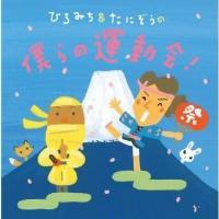 ▼ CD / ひろみち&たにぞう、Smile kids / ひろみち&たにぞうの僕らの運動会!