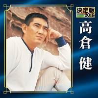 CD / 高倉健 / 決定版 高倉健 2018