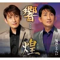 CD / 福田こうへい / 南部蝉しぐれ「響」・「煌」