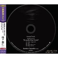 ★ CD / 山下和仁 / ドヴォルザーク:交響曲第9番 「新世界より」