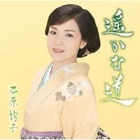 CD / 石原詢子 / 遥かな道 (通常盤)