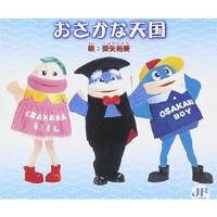 CD / 柴矢裕美 / おさかな天国