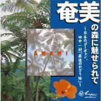 CD / オムニバス / 奄美の森に魅せられて〜日本のゴーギャン、田中一村「最後のかざり絵」〜