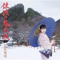 ▼ CD / 岩佐美咲 / 佐渡の鬼太鼓 (CD+DVD) (初回生産限定盤)