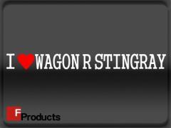 【メール便送料無料】【Fproducts】アイラブステッカー/WAGON R STINGRAY/アイラブ ワゴンRスティングレー