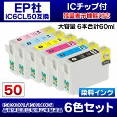 EPSON エプソンプリンターインク [IE1-set] EP-804A用 純正互換インクカートリッジ IC6CL50 6色 染料インク