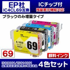 EPSON エプソンプリンターインク [IE4-set] PX-046A用 純正互換インクカートリッジ IC4CL69互換 4色 顔料インク ICチップ付 黒のみ増量