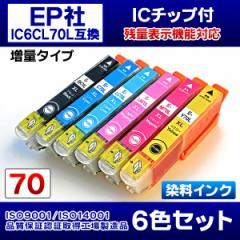 EPSON エプソンプリンターインク [IE2-set] EP-806AW用 純正互換インクカートリッジ IC6CL70L互換 染料インク ICチップ付き 6色増量