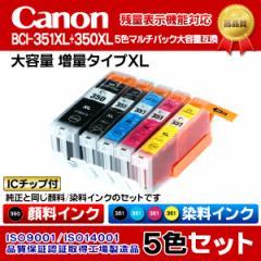 CANON キャノンプリンターインク [IC3-set] PIXUS MG5630互換インクタンク BCI-351XL+350XL/5MP 5色マルチパック大容量(350XLは顔料)