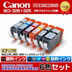 CANON キャノンプリンターインク[IC5-set]PIXUS MG8130用 互換インクタンク BCI-326+325/6MP 6色マルチパック (PGBKが顔料) ICチップ付