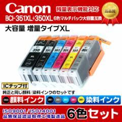 CANON キャノンプリンターインク[IC6-set]純正 互換インクタンク BCI-351XL+350XL/6MP 6色マルチパック大容量(350XLは顔料)