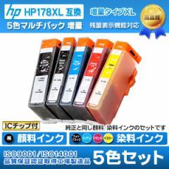 HP ヒューレット・パッカードプリンターインク [IH2-set] HP178XL 5色マルチパック 純正互換インクカートリッジ 増量 ICチップ付