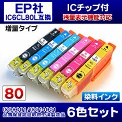 EPSON エプソンプリンターインク [IE11-set] EP-707A用 純正互換インクカートリッジ IC6CL80L互換 染料インク ICチップ付 6色 増量