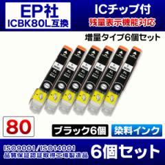 EPSON エプソンプリンターインク [IE61-set] EP-807AW互換インクカートリッジ ICBK80L互換 黒 ブラック 6個 染料インク ICチップ付 増量