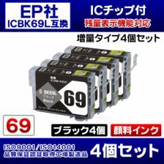 EPSON エプソンプリンターインク [IE54-set] PX-045A 互換インクカートリッジ ICBK69L互換 黒ブラック 4個 顔料インク ICチップ付き 増量