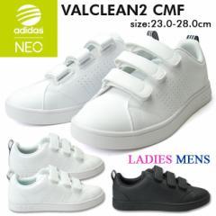【送料無料】アディダス ネオ VALCLEAN2 CMF メンズ レディース スニーカー adidas NEO VALCLEAN2 CMF AW5210 AW5211 AW5212 ベルクロ ユ