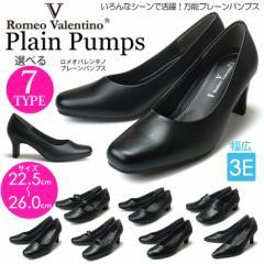 ロメオバレンチノ プレーンパンプス  3E ROMEO VALENTINO 3300 3301 3370 3371 3372 2301 2306 レディース 靴 痛くない 歩きやすい フォ