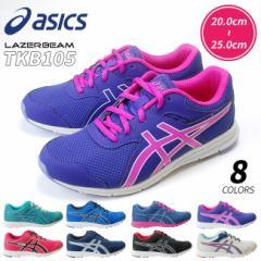 アシックス レーザービーム TKB105 ASICS LAZERBEAM 子供靴 ジュニア キッズ スニーカー こども 靴 シューズ 紐タイプ(1707)(E)