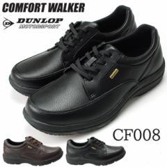 ダンロップ コンフォートウォーカー CF008 メンズスニーカー DUNLOP COMFORT WALKER 撥水 軽量 4E(1707)